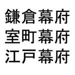 鎌倉幕府、室町幕府、江戸幕府の特徴と違いを解説!