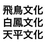飛鳥文化、白鳳文化、天平文化の違いをわかりやすく解説!