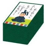 小倉百人一首の成立や作者の藤原定家について。使われた和歌集は?